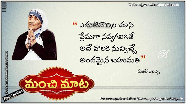 Mother teresa Telugu inspirational quotes