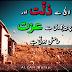 Laalach Say izzat Aur Prehazgari sy izzat Hasil Hoti Ha - urdu quotes