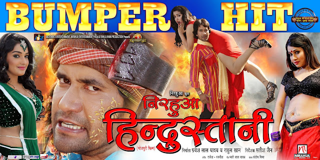 Nirahua Hindustani  Bhojpuri movie Nirahua and Amrapali Dubey