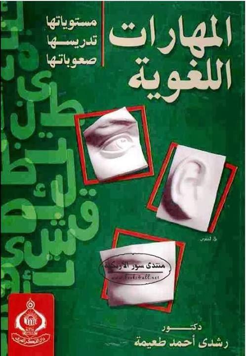 المهارات اللغوية: مستوياتها، تدريسها، صعوباتها - رشدي أحمد طعيمة