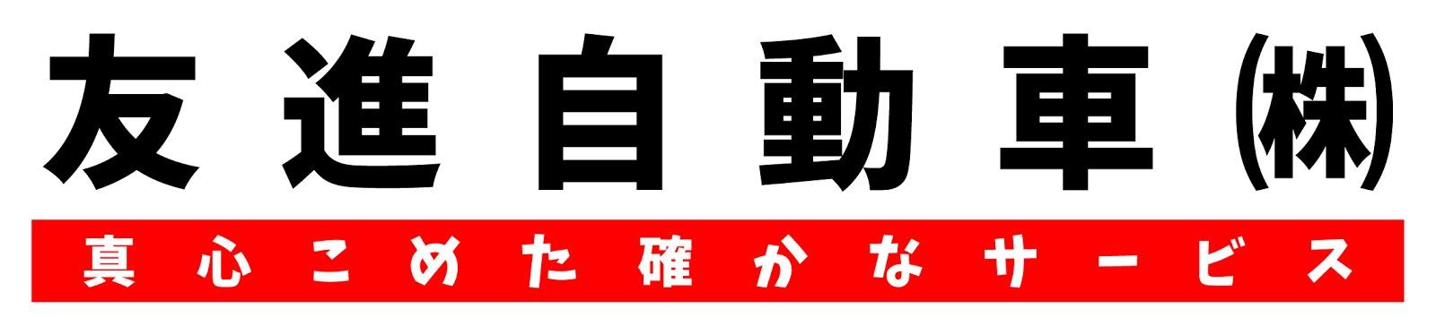 友進自動車のホームページ