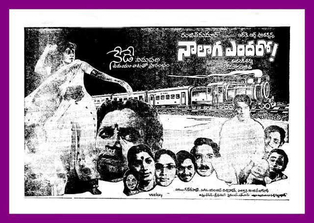 Naalaga Eendaro Telugu Mp3 Songs Free  Download  1978