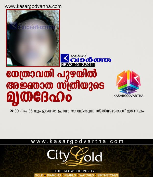 Dead body,  Unidentified woman, Found in river, Netravati, Dharmasthala, Woman's age, Complaint, Secretary, Gram panchayat, Police, Registered a case, Unidentified Woman's Body Found in Netravati.