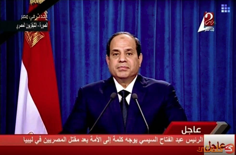 ملخص لأهم ما جاء في كلمة السيسي للشعب المصري