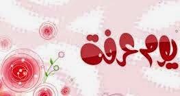 Jika Hari Arafah Jatuh Pada Hari Jum'at, Adakah Keutamaan Tertentu?
