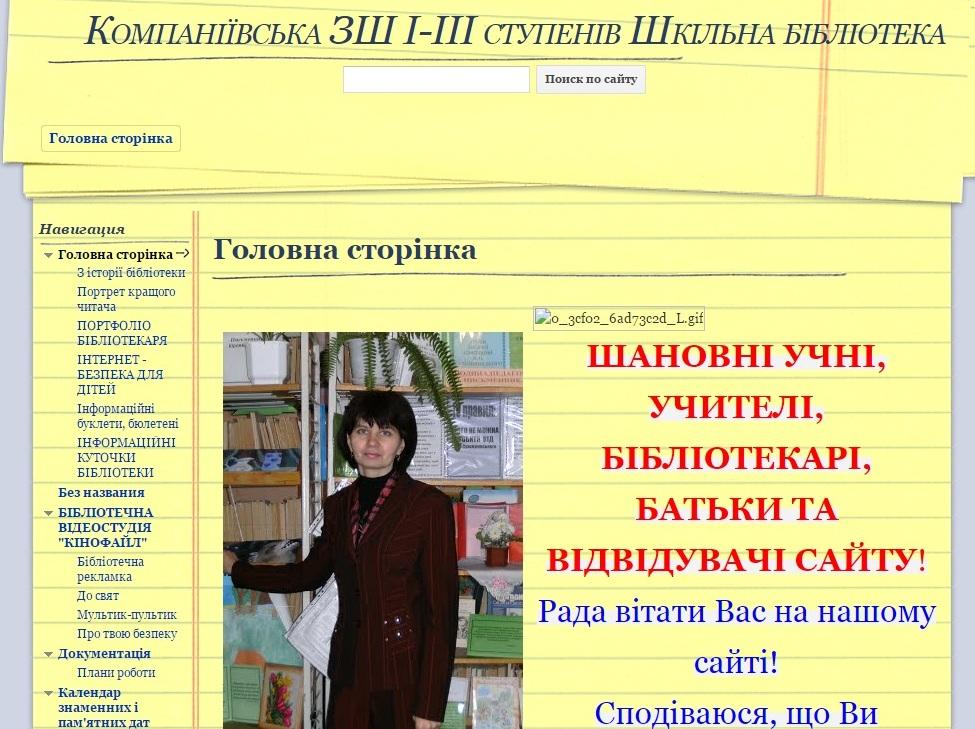Мій сайт шкільної бібліотеки
