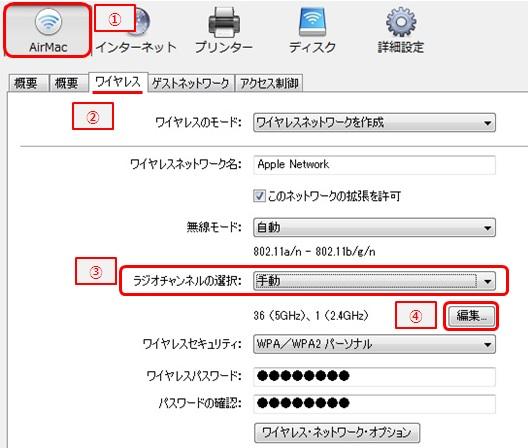 [AirMac]の[ワイヤレス]タブを開き「ラジオチャンネルの選択:」から[手動]を選択