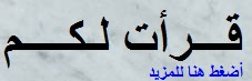 لا همجيّة في الإسلام