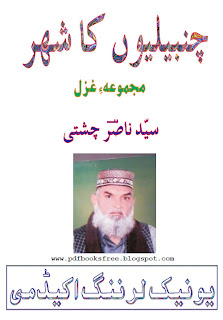 Chanbelion Ka Shehr Urdu Poetry Book