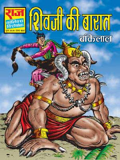 Shivaji Ki Baarat-Bakelal-Hindi-Comic