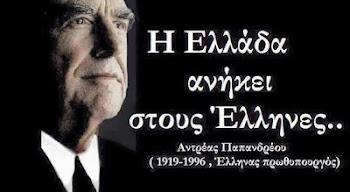 Ο Ηγέτης έχει μιλήσει για όλα και για όλους...