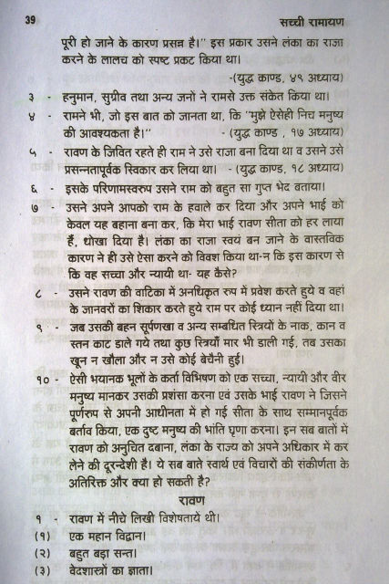 SACCHI RAMAYAN (सच्ची रामायण ): June 2012