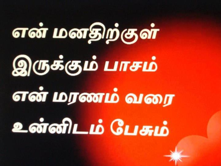 Tamil Love Quotes : Love Quotes In Tamil Wallpapers,Desktop Wallpapers collection,Laptop ...