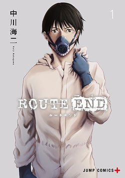 Route End Manga