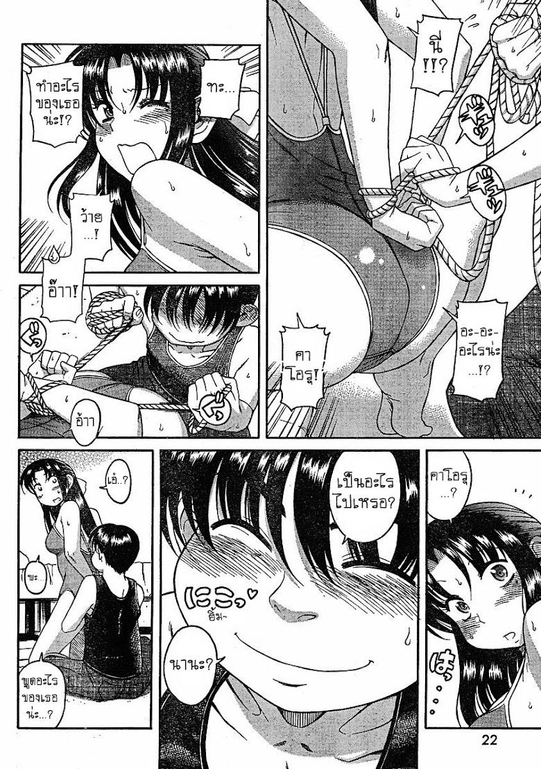 Nana to Kaoru 14 - หน้า 4