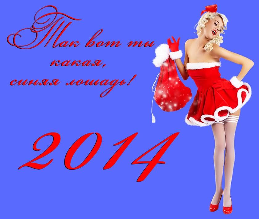 Новый год на блоге старика Хоттабыча