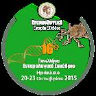 16o Πανελλήνιο Εντομολογικό Συνέδριο