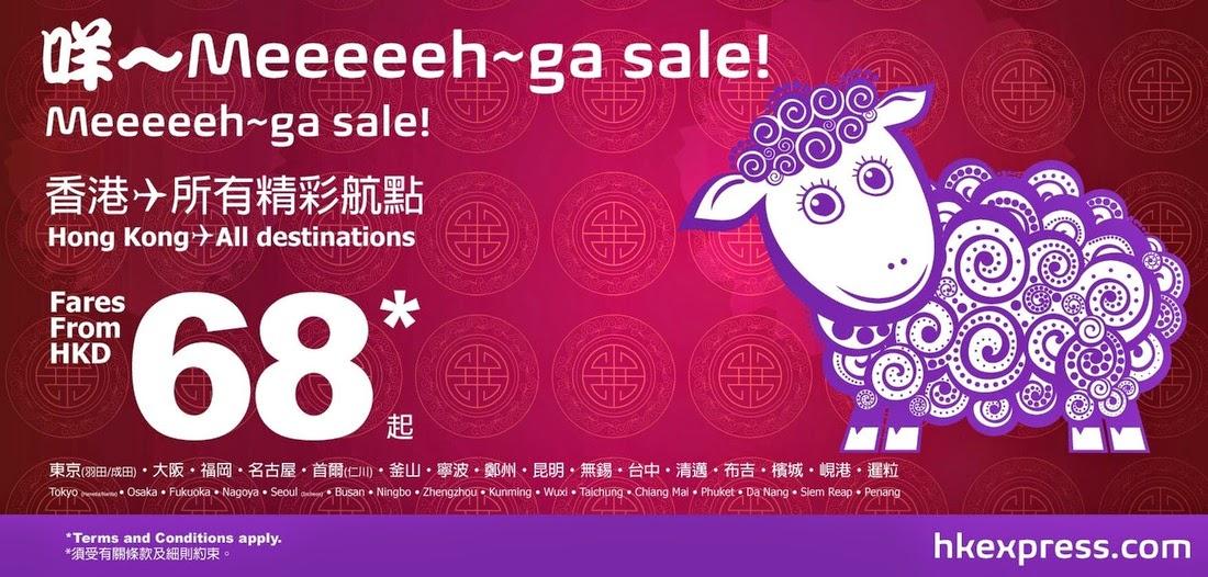 【平過$1蚊】機票,17個航點Mega Sale,日韓來回機票連稅$553起,今晚12點開搶!