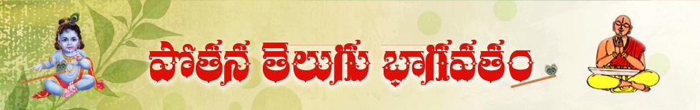 తెలుగుభాగవతం.ఆర్గ్