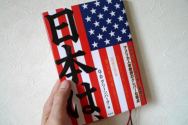 G.D グリーンバーグ 『日本は、』