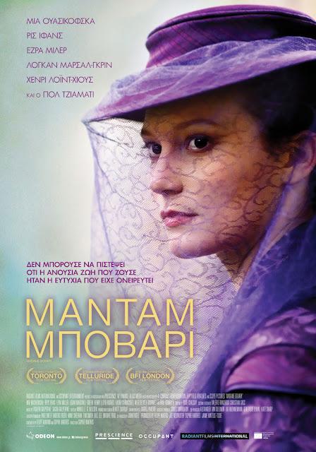 Madame Bovary (2015) ταινιες online seires xrysoi greek subs