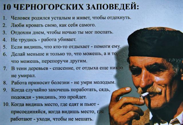Черногорские заповеди