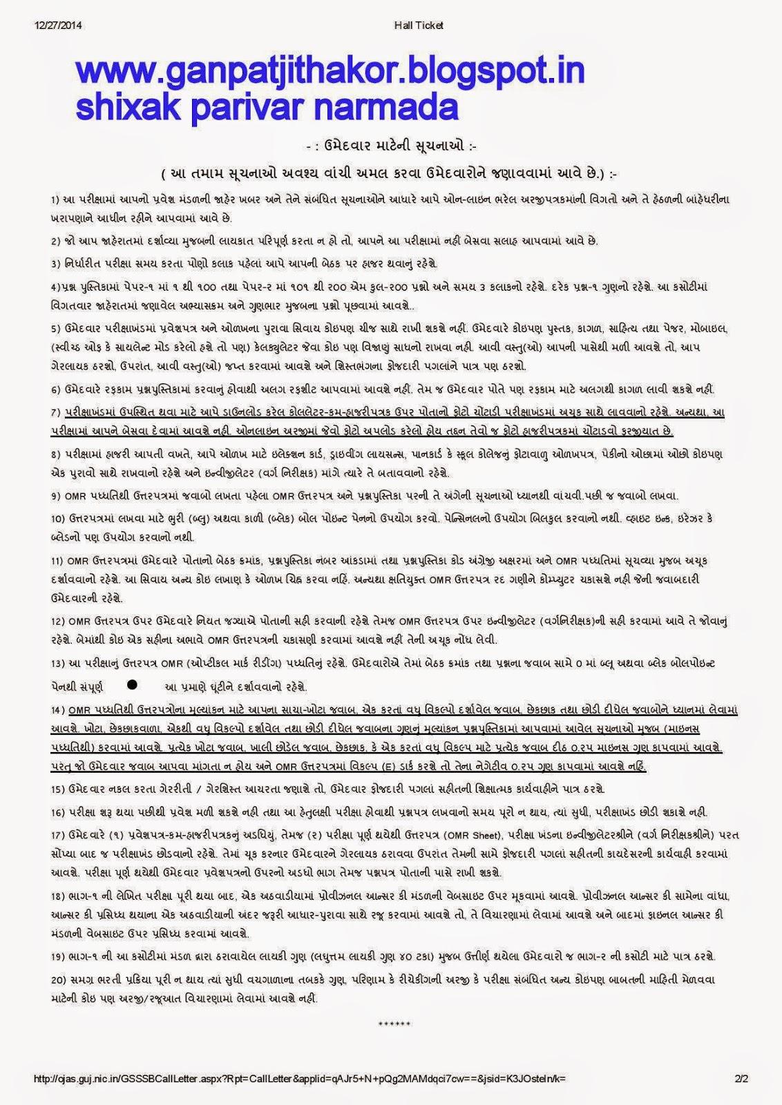 તા-૦૪/૦૧/૧૫ ના રોજ લેવાનારી ઓફિસ આસિટન્ટની પરીક્ષા વખતે ઉમેદવારે ધ્યાનમાં રાખવાની મહત્વની સુચનાઓ