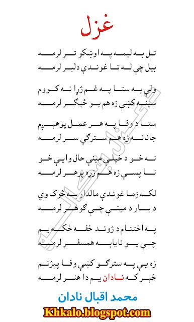 Iqbal Nadan