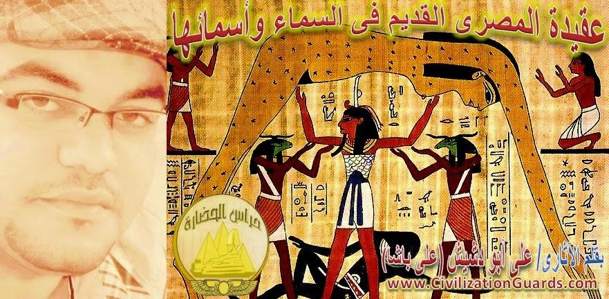 عقيدة المصرى القديم فى السماء واسمائها