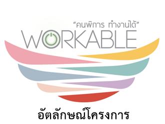 Project Identity โครงการ Workable 2017