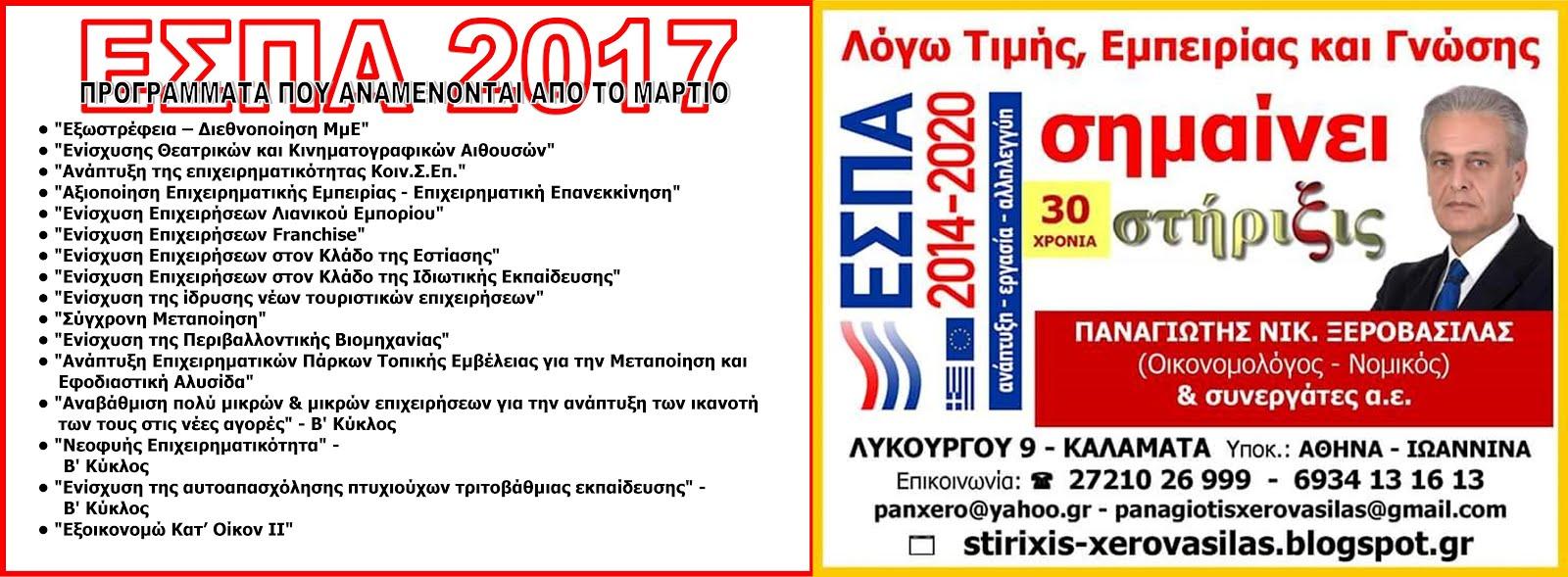 ΠΡΟΓΡΑΜΜΑΤΑ ΕΣΠΑ 2017