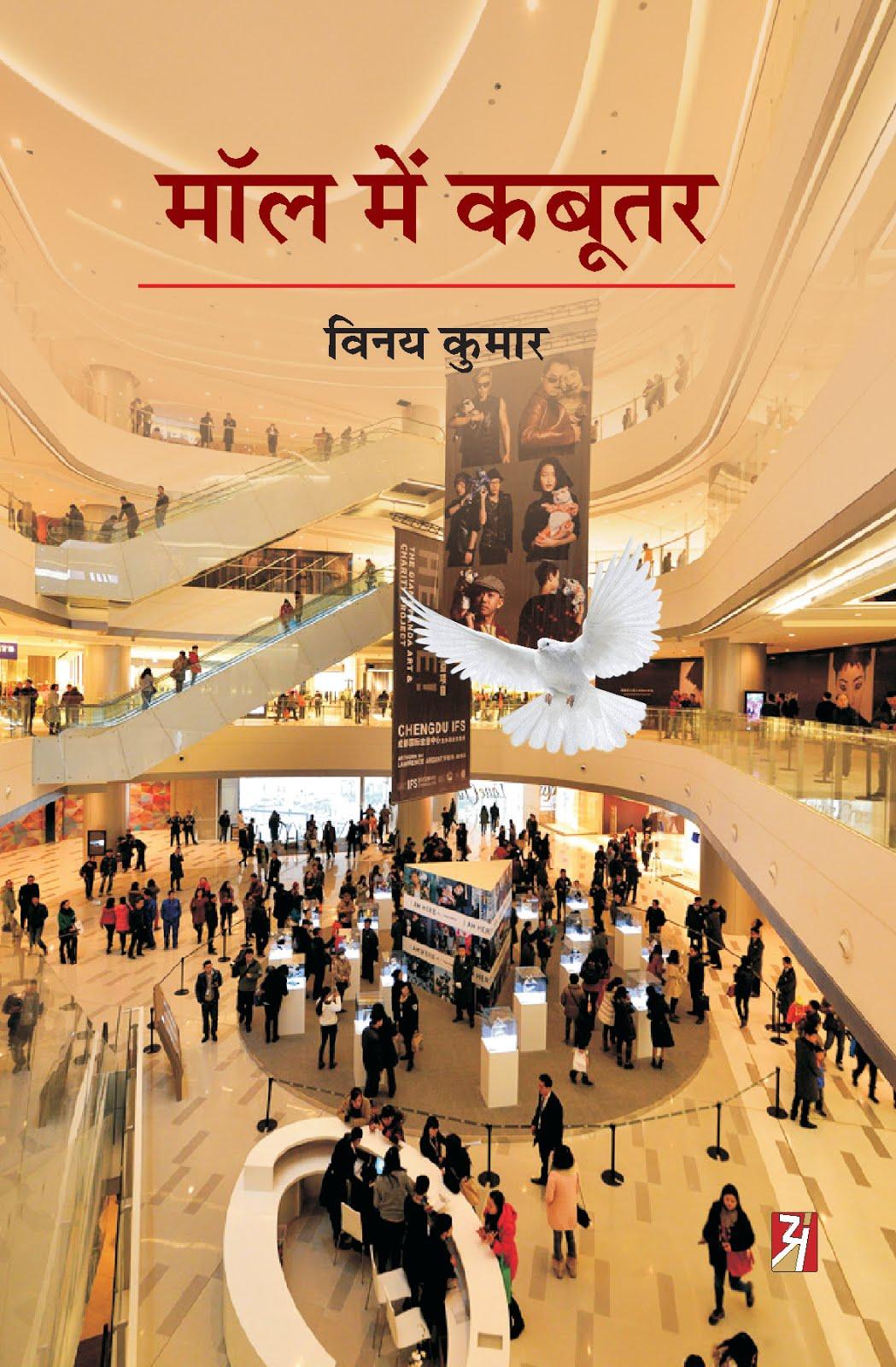 मॉल में कबूतर : विनय कुमार