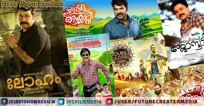 Onam Releases 2015 - Malayalam Movies