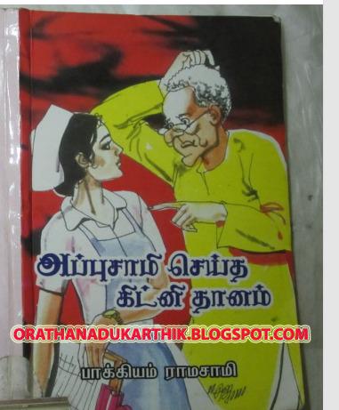 அப்பு சாமி செய்த கிட்னி தானம்  Appusamy-bmp+copy