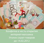 Конфетка до 13 февраля2012