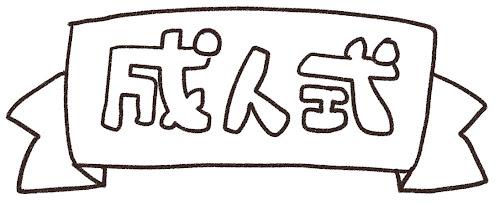 「成人式」のイラスト文字 白黒線画