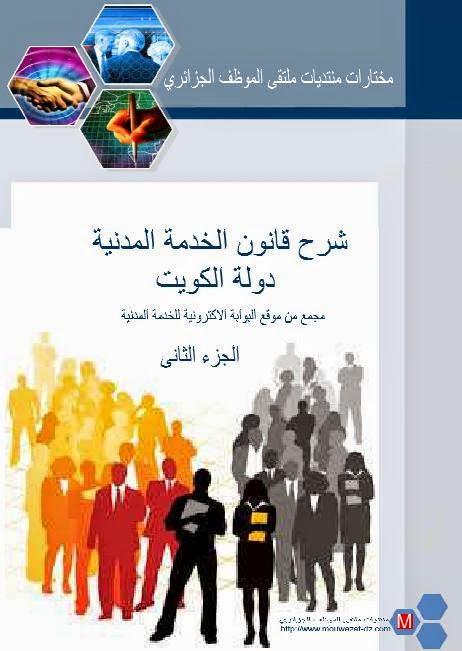 شرح قانون الخدمة المدنية الكويتى Sans+titre