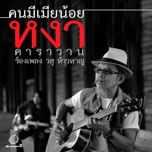Download [Mp3]-[Hot New Album] หงา คาราวาน ชุด หงา คาราวาน ร้องเพลง วสุ ห้าวหาญ [Solidfiles] 4shared By Pleng-mun.com