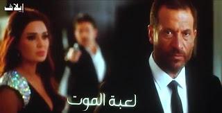 مشاهدة مسلسل لعبة الموت الحلقة الثامنة عشر 18 تحميل + مشاهدة مباشرة اون لاين