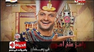 مشاهدة حلقة برنامج رامز عنخ امون حلقة محمد هنيدي الحلقة الثالثة 3