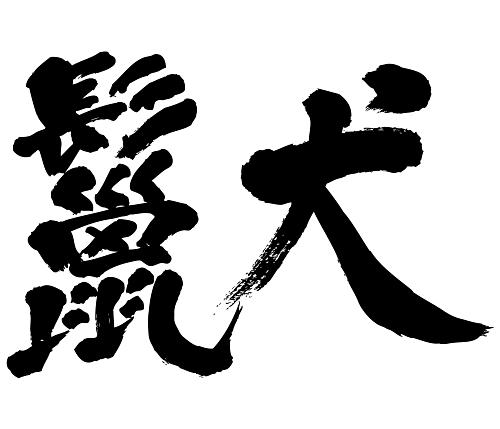 hyena brushed kanji