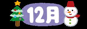 12月のタイトル文字