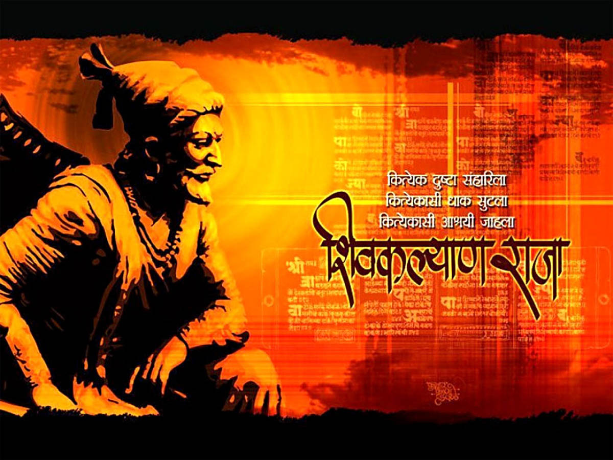 Chhatrapati Shivaji Maharaj Images for Free Download