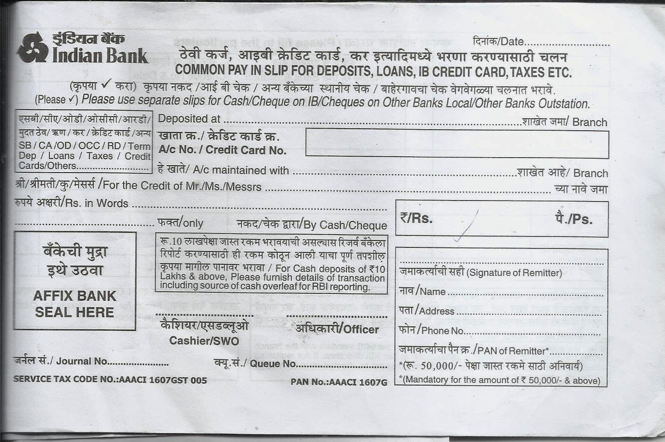 Attractive Indian Bank Pay In Slip Has Hardly Any Space For Writing The Amount In  Words. It Is Very Difficult To Write The Amount In Words In That Given  Space.  Pay In Slips