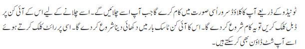 Urdu Tutorial Part 11
