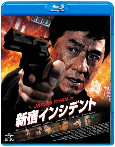 Shinjuku+Incident+2009+BluRay+720p