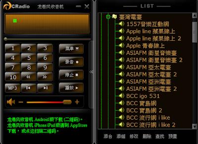 收聽全球3000多個廣播電台,支援定時錄音功能,龍捲風網路收音機 Cradio V5.3 繁體中文綠色免安裝版!(IOS+Android)