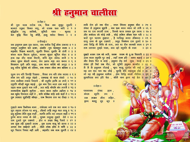 hnauman chalisa lyrics in hindi