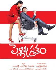 Pelli Pustakam 2013 Telugu