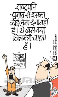 pranab mukharjee cartoon, pranab mukherjee cartoon, congress cartoon, common man cartoon, mahangai cartoon, president election cartoon, indian political cartoon